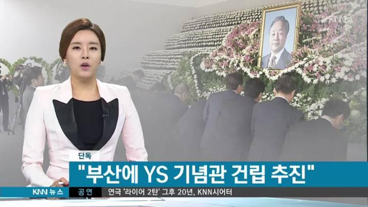YS 재평가…'부산 기념관'도 검토