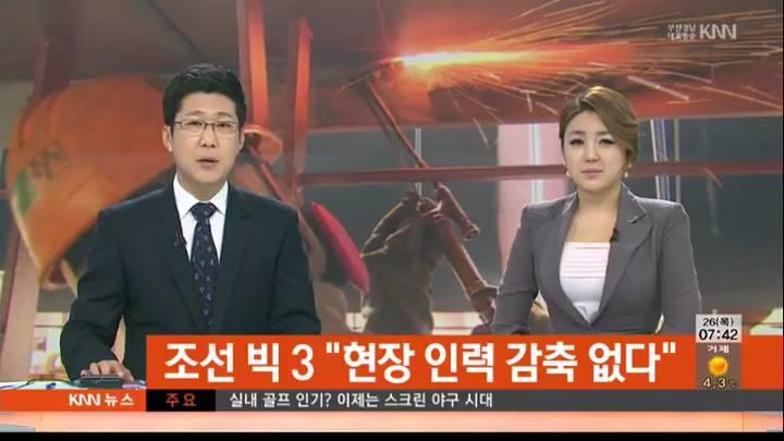 """조선 빅 3 """"현장 인력 감축 없다"""""""