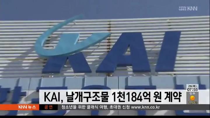 KAI, A320 날개하부구조물 1,184억 계약
