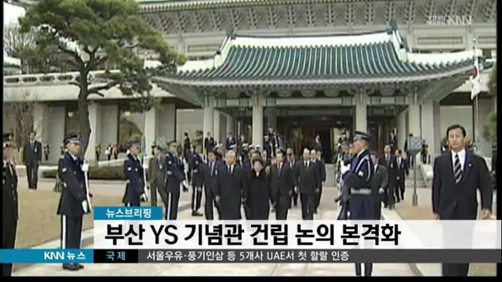 부산 YS기념관 건립 여야 논의 본격화