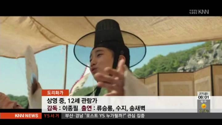 도리화가, 상영 중, 12세 관람가/ 감독: 이종필  출연: 류승룡, 수지, 송새벽