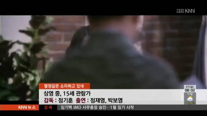 열정같은 소리하고 있네, 상영 중, 15세 관람가/ 감독: 정기훈  출연: 정재영, 박보영
