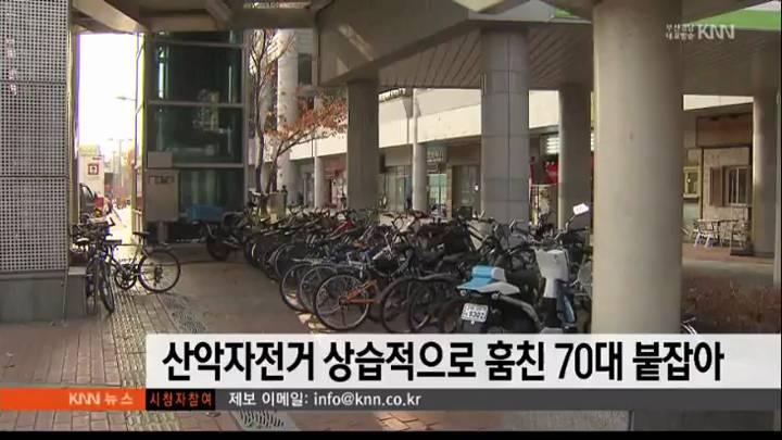 산악자전거 상습적으로 훔친 70대 검거