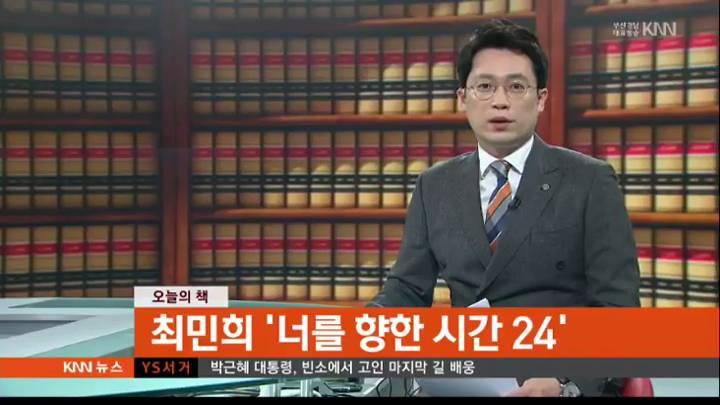 오늘의 책- 최민희의 '너를 향한 시간 24'