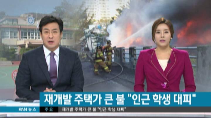 장애인 학교 인근 불, 학생 주민 2백여명 대피소동