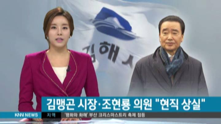 김맹곤 김해시장, 조현룡 의원 현직 상실