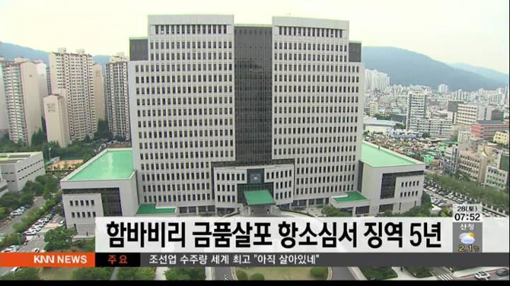 함바비리 금품살포 유모씨 징역 5년