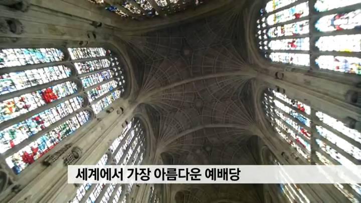 세계에서 가장 아름다운 예배당