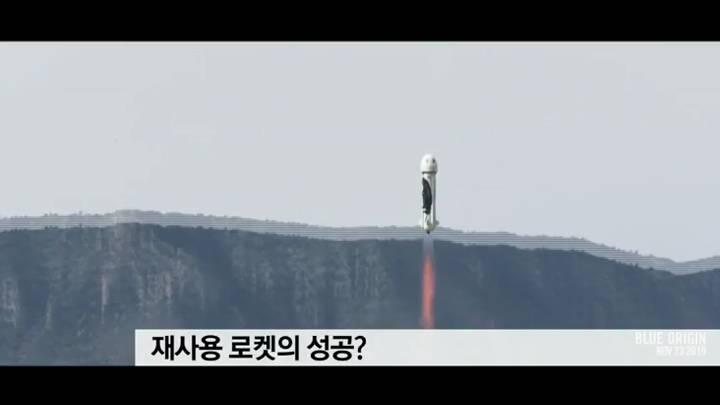 재사용 로켓의 성공?
