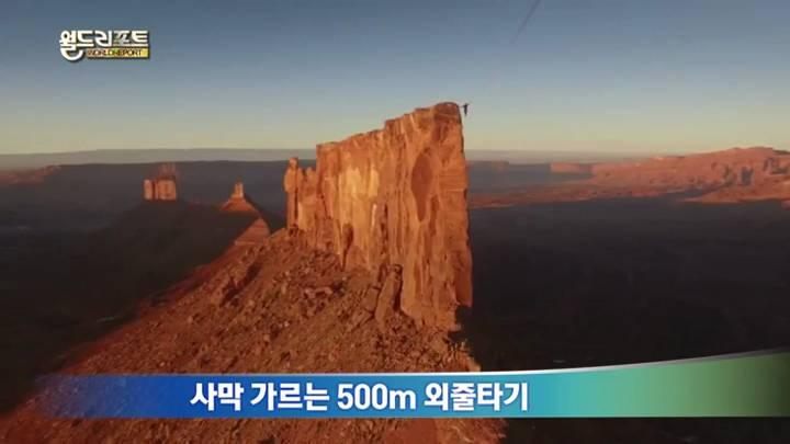 사막 가르는 5백 미터 외줄타기