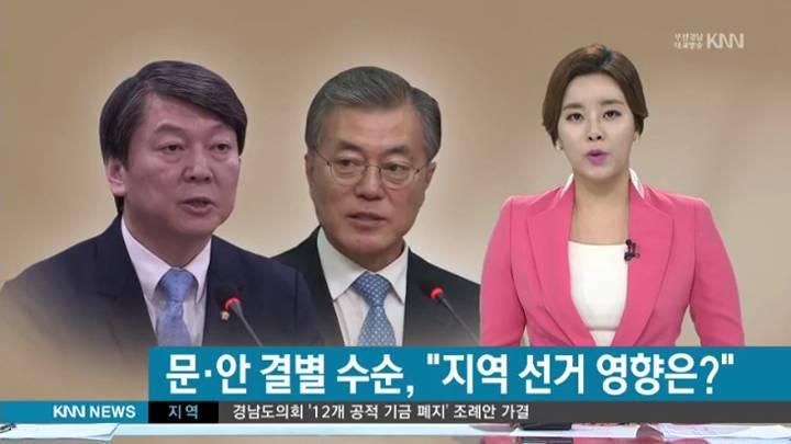 문*안 결별 수순, PK 총선정국 영향은?