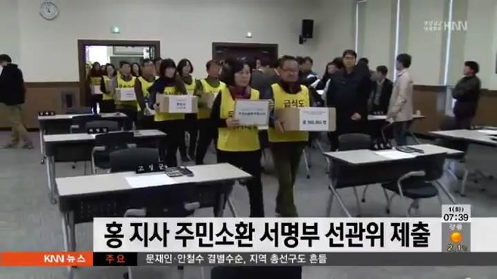 홍준표 주민소환 서명부 선관위 제출