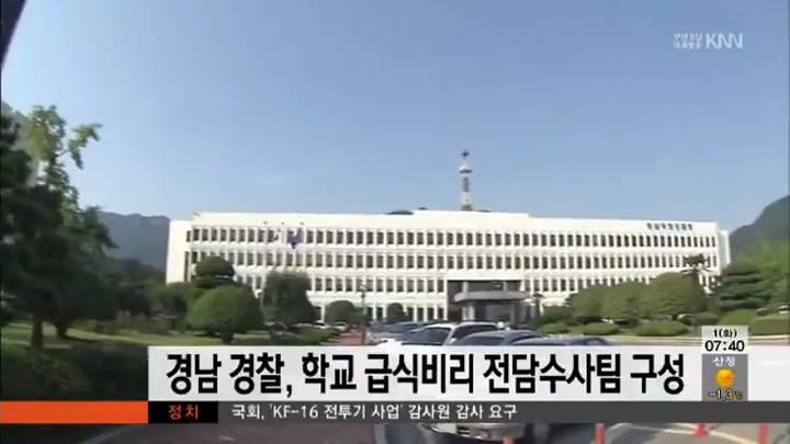 경남경찰 ,학교 급식비리 전담 수사팀 구성