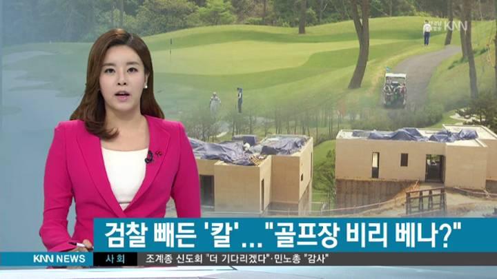 해운대비치골프앤리조트 압수수색…횡령혐의