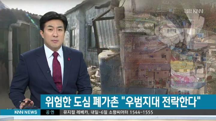 부산 도심 폐가촌  '우범지대' 전락  위험