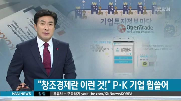 """""""창조경제란 이런 것!""""… PK벤처기업이 선도"""