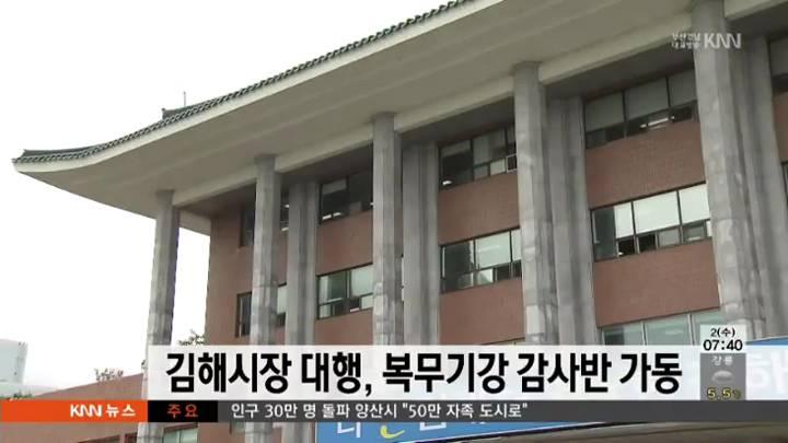 김해시장 대행 복무기강 감사반 가동