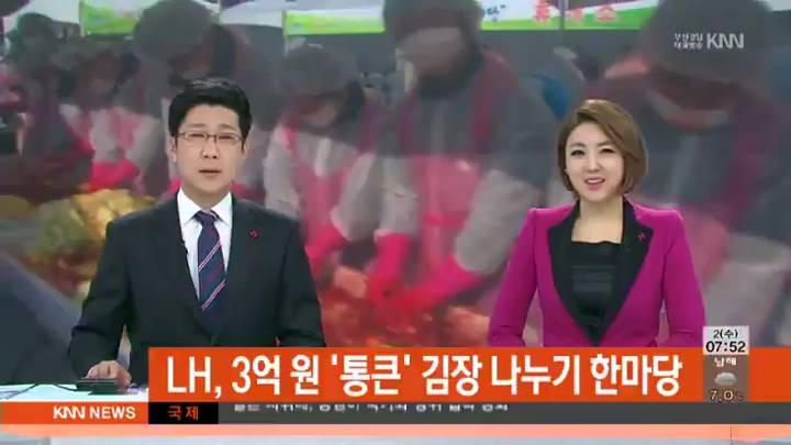 LH, 3억원 '통큰' 김장 나누기 한마당