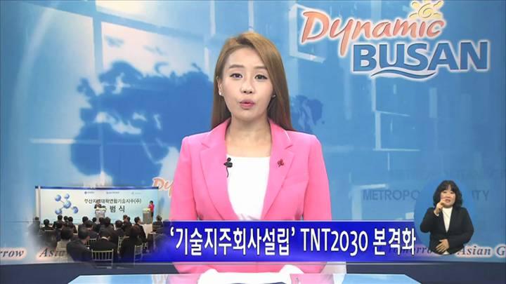기술지주회사설립 TNT2030 본격화