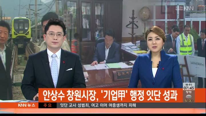 안상수 창원시장, '기업甲' 행정, 성과 잇따라