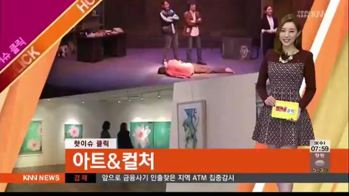 핫이슈클릭-연극 라이어 1탄/ 내년 1월 31일까지, KNN시어터