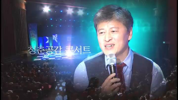 (12/05 방영) 톡톡 청춘공감 콘서트