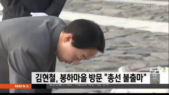 김현철씨, 봉하마을 방문 총선 불출마
