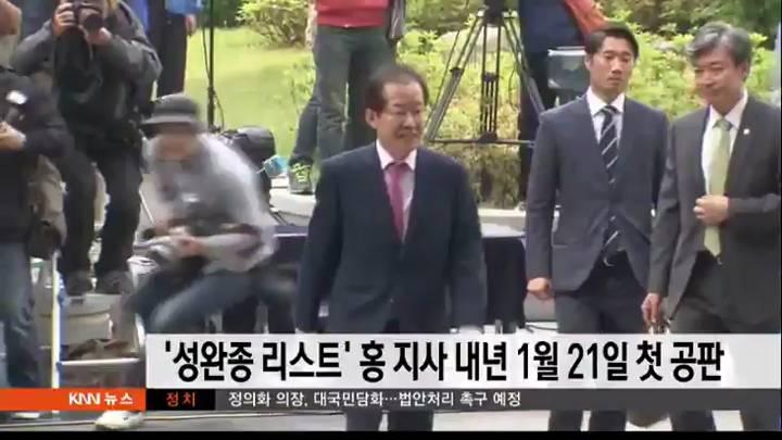 '성완종 리스트'홍지사 내년 1월 21일 첫 공판