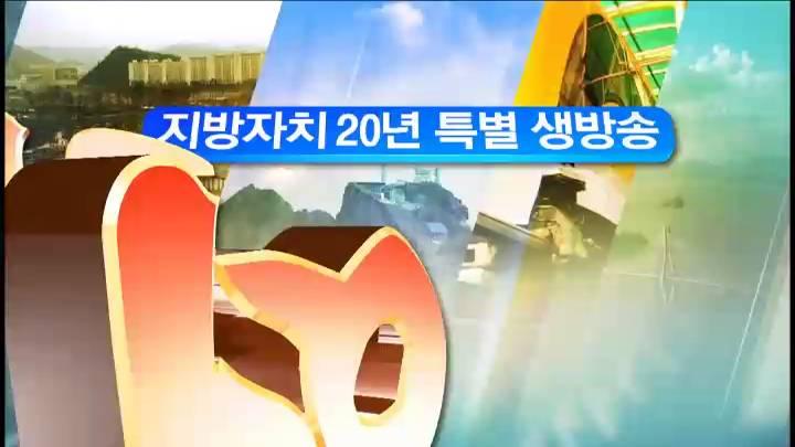 (12/10 방영) 지방자치 20년 특별생방송 지역이 살아야 나라가 산다 (2부)