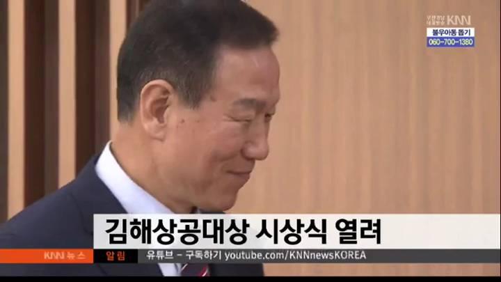 김해상공대상 시상식 열려