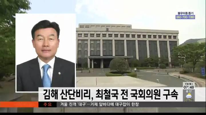 김해산단비리 최철국 전 국회의원 구속