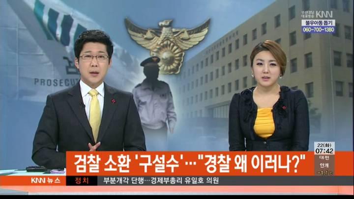 경찰 2명 검찰조사,연말 인사 앞둔 경찰 뒤숭숭
