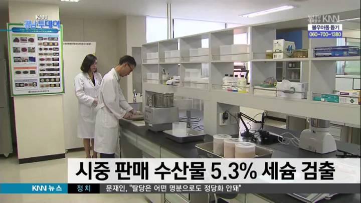 시중 판매 수산물 가운데 5.3%에서 세슘 검출