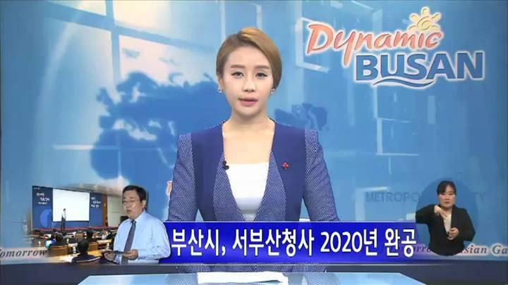 부산시, 서부산청사 2020년 완공