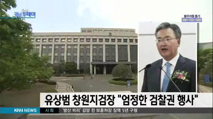 유상범 창원지검장 '엄정한 검찰권 행사'