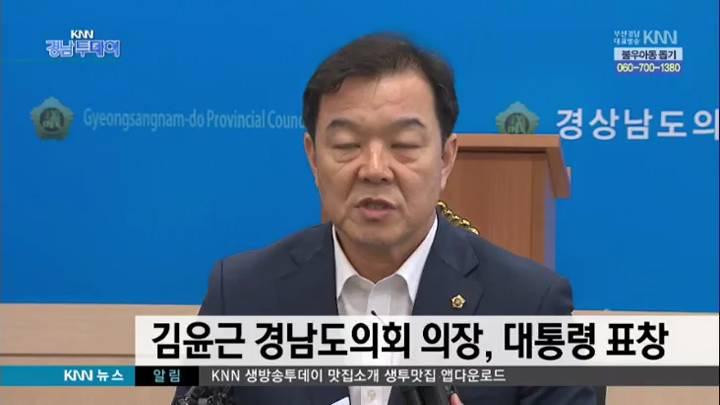 김윤근 경남도의회의장, 대통령 표창