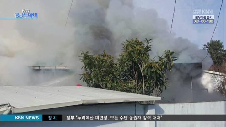 통영,양산 화재 3명 사상
