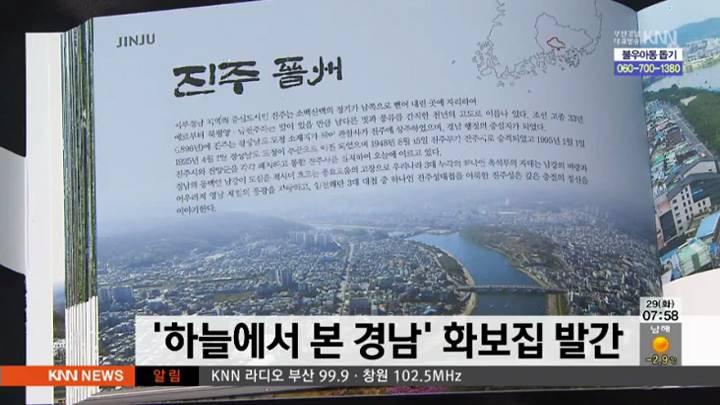 '하늘에서 본 경남' 화보집 발간
