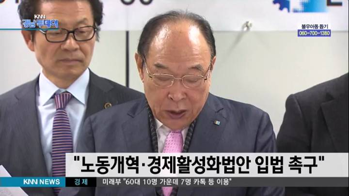 """""""노동개혁*경제활성화법안 입법 촉구"""""""