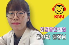 (01/02 방송) 오전 – 턱 여드름에 대해 (김선화/화접몽한의원 원장)