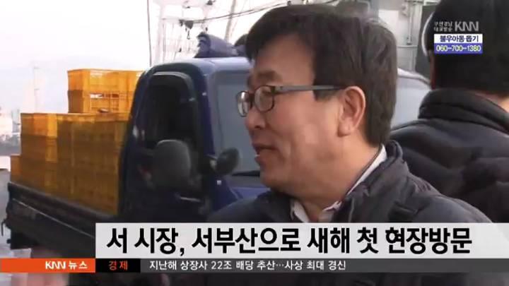 서시장, 서부산으로 새해 첫 현장방문