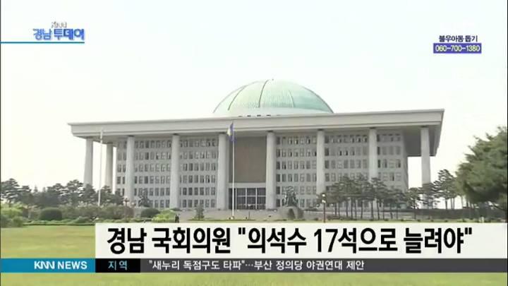 """경남 국회의원, """"의석수 17석으로 늘려야"""""""