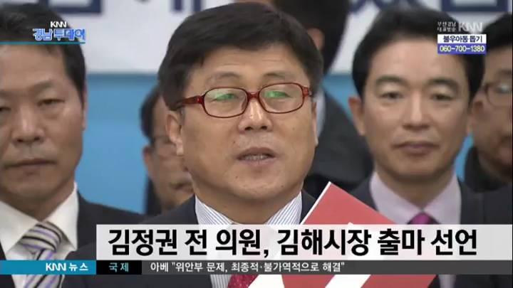 김정권 전 국회의원, 김해시장 출마선언