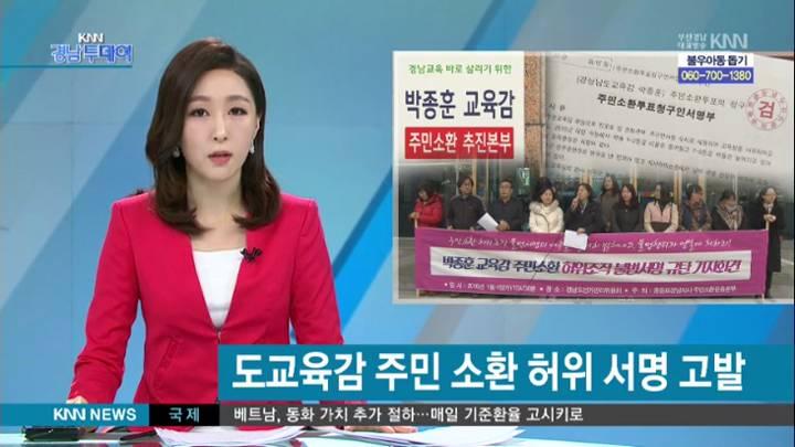 박종훈 주민소환 청구서명부 불법서명, 배후는