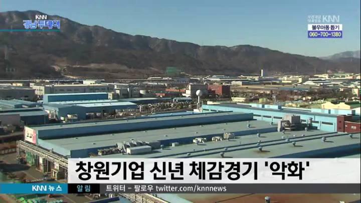 창원지역 기업 신년 체감경기 '악화'