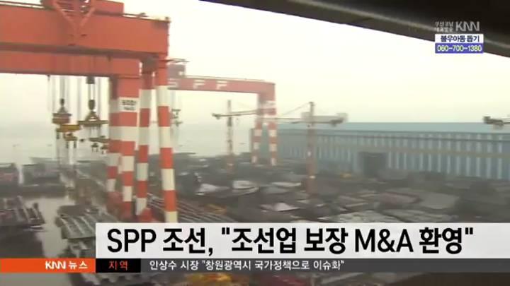 "SPP 조선, ""조선업 보장 M&A 환영"""