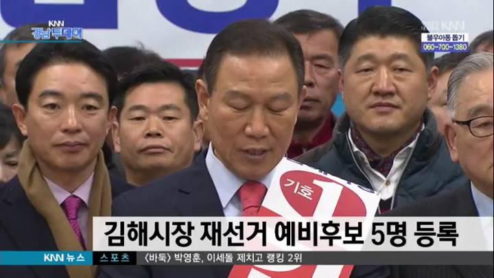김해시장 재선거 예비후보 5명 등록