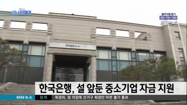 한국은행 설앞둔 중소기업 자금 지원