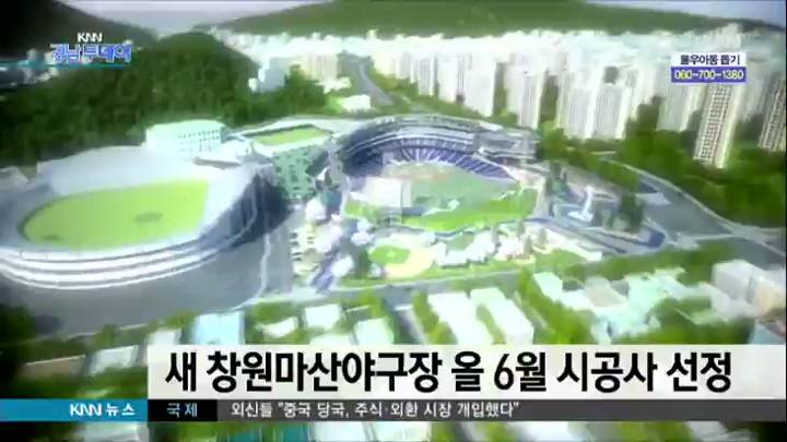 새 창원마산야구장 올 6월 시공사 선정