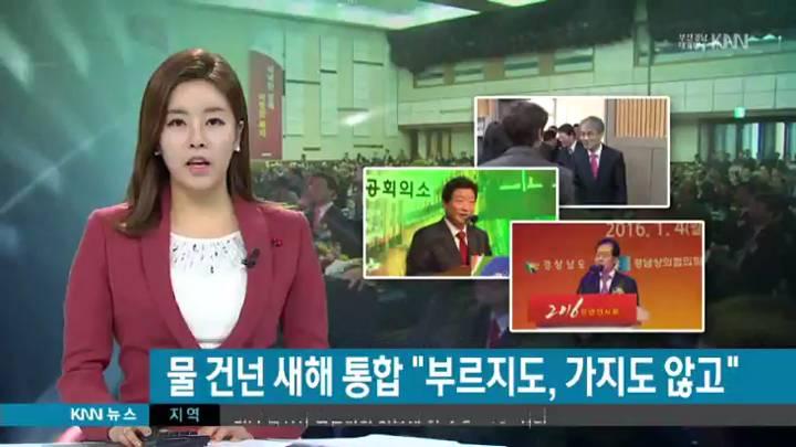 """경남 신년인사회 ,""""화합은 실종"""""""
